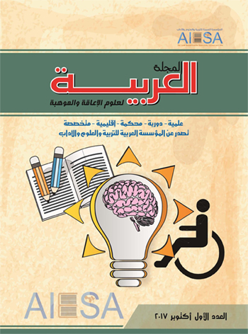 المجلة العربیة لعلوم الإعاقة والموهبة